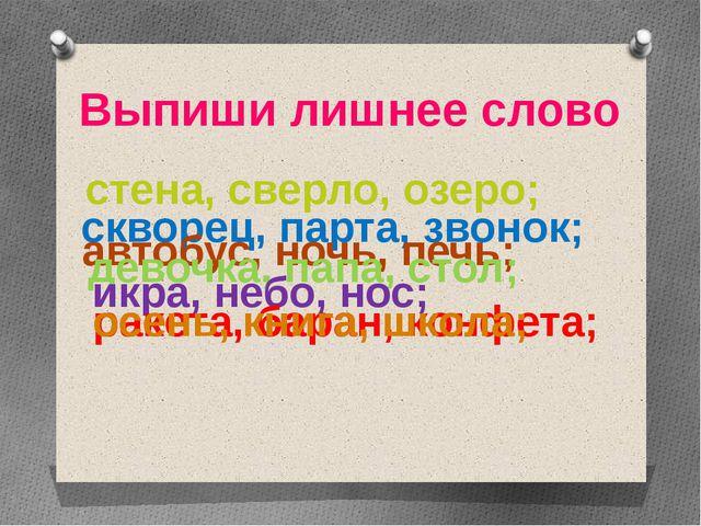 стена, сверло, озеро; скворец, парта, звонок; автобус, ночь, печь; девочка,...