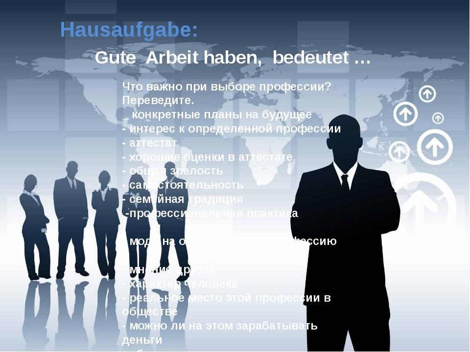 Hausaufgabe: Gute Arbeit haben, bedeutet … Что важно при выборе профессии? Пе...