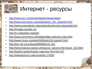 http://www.xxc.ru/orthodox/pastor/kazanskay/ http://www.xxc.ru/orthodox/past