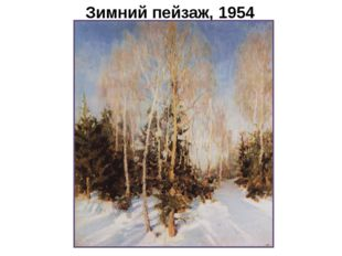 Зимний пейзаж, 1954
