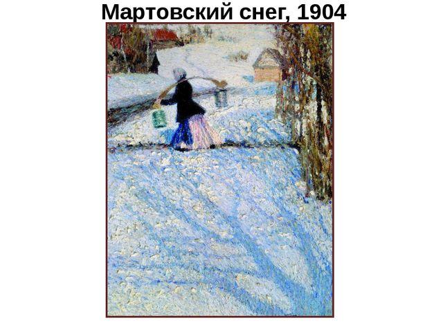Мартовский снег, 1904