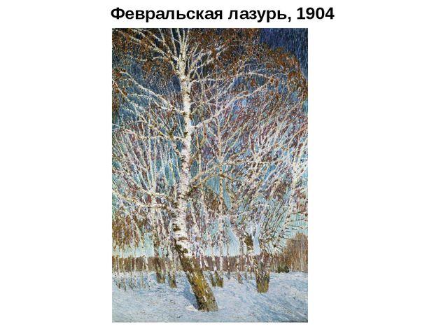 Февральская лазурь, 1904