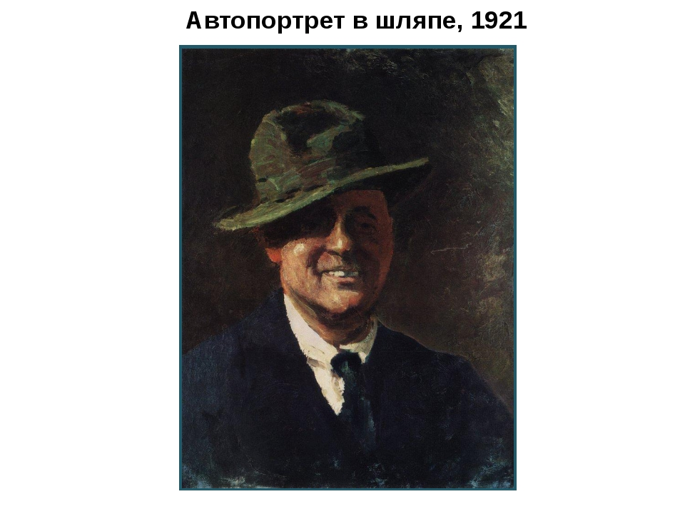 Автопортрет в шляпе, 1921