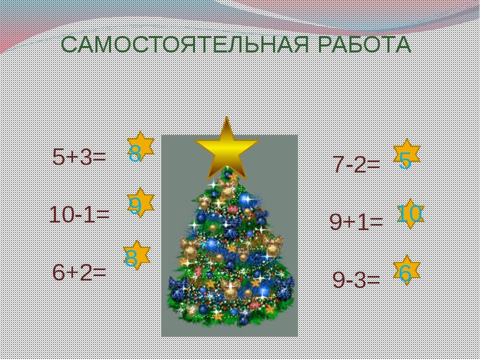 САМОСТОЯТЕЛЬНАЯ РАБОТА 5+3= 10-1= 6+2= 7-2= 9+1= 9-3= 8 6 8 10 5 9