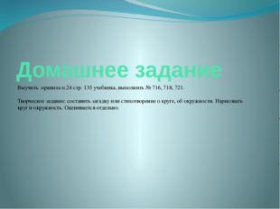 Домашнее задание Выучить правила п.24 стр. 133 учебника, выполнить № 716, 718