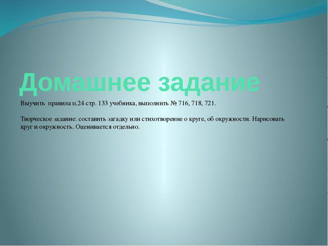 Домашнее задание Выучить правила п.24 стр. 133 учебника, выполнить № 716, 718...