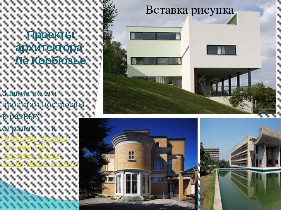Проекты архитектора Ле Корбюзье Здания по его проектам построены в разных стр...