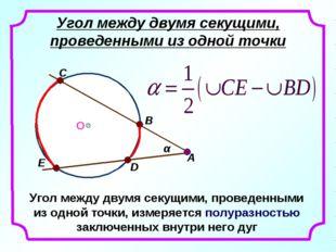 Угол между двумя секущими, проведенными из одной точки Угол между двумя секущ