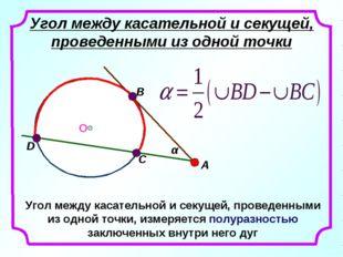 Угол между касательной и секущей, проведенными из одной точки Угол между каса