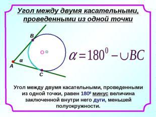 Угол между двумя касательными, проведенными из одной точки Угол между двумя к