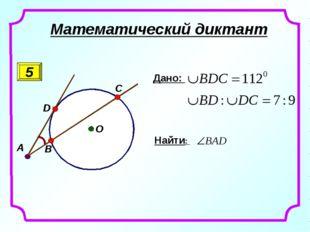 Математический диктант 5