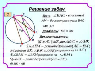 Решение задач 1 Доказательство: О В А К С М Е װ װ lll lll 6) МК = АВ