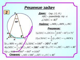 װ N M C B װ 400 Решение задач 2 A
