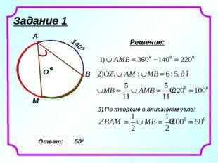 Задание 1 Решение: 3) По теореме о вписанном угле: Ответ: 500