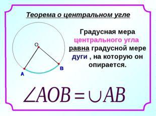 Теорема о центральном угле Градусная мера центрального угла равна градусной м