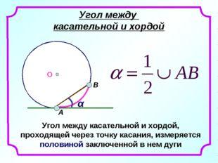 Угол между касательной и хордой О α Угол между касательной и хордой, проходящ