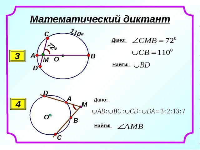 Математический диктант 3 4