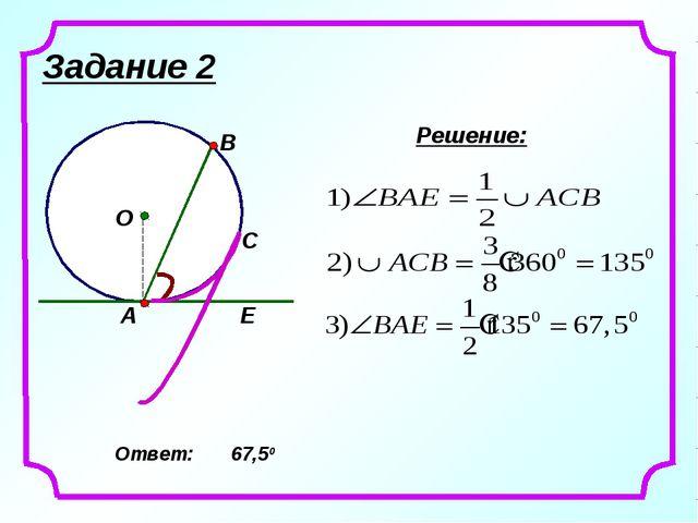 Задание 2 А Е Решение: Ответ: 67,50