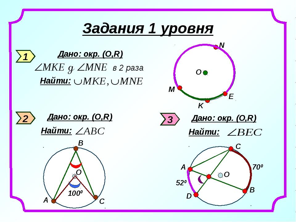 Задания 1 уровня 1 2 3 Дано: окр. (О,R) в 2 раза Найти: