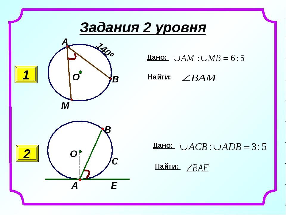 Задания 2 уровня 1 2