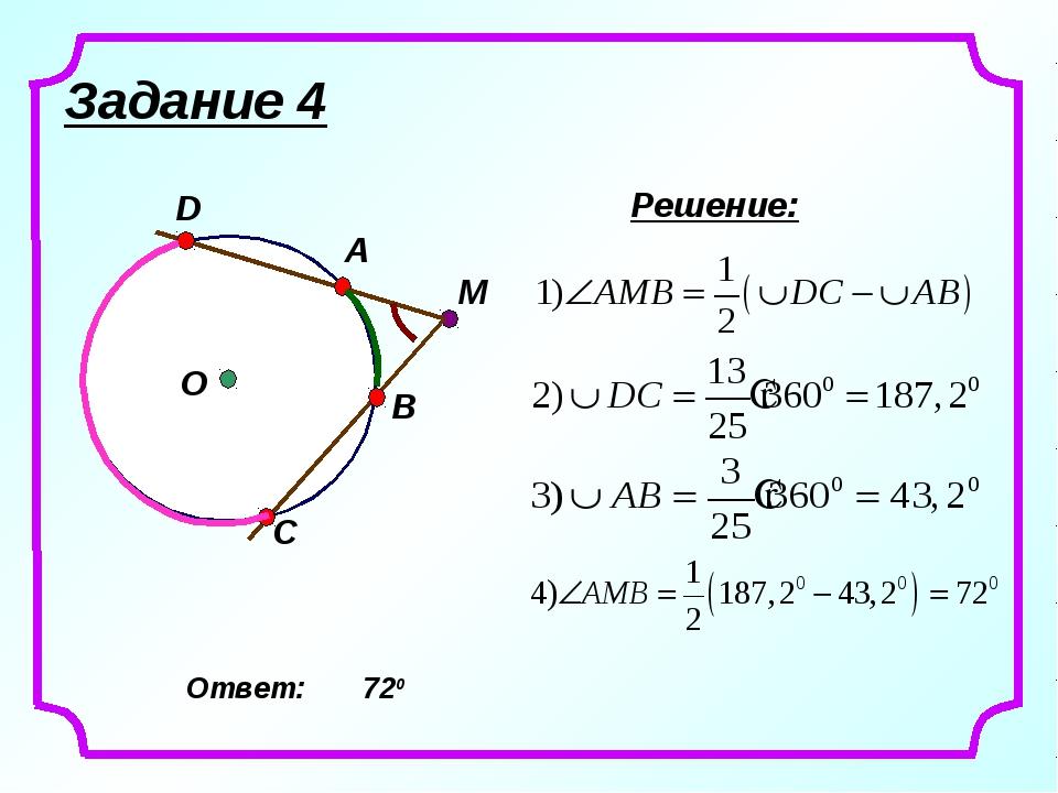 Задание 4 M C Решение: Ответ: 720