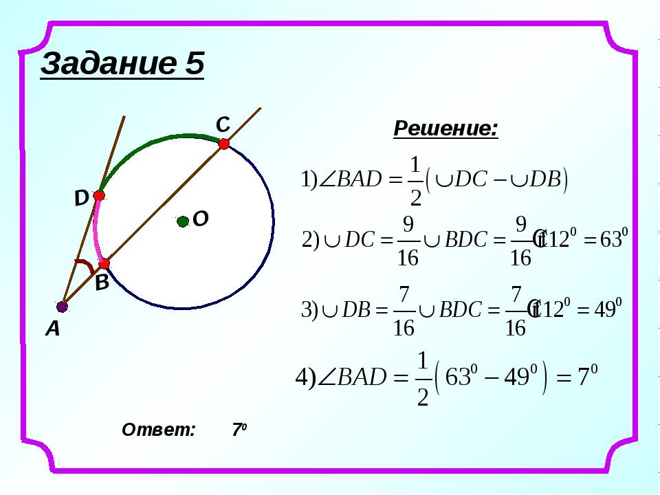 Задание 5 A Решение: Ответ: 70 O B D C