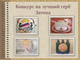 Конкурс на лучший герб Затона