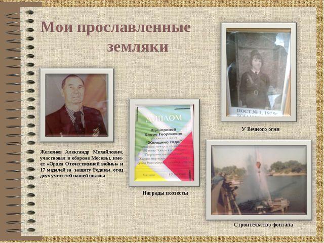 Мои прославленные земляки Железнов Александр Михайлович, участвовал в оборо...