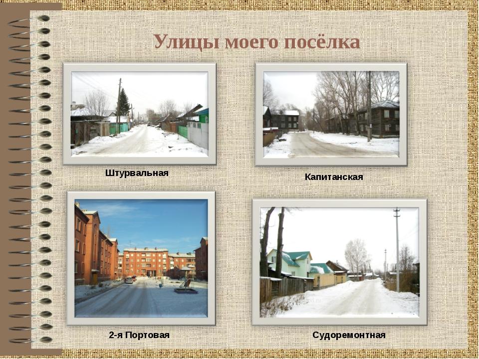 Улицы моего посёлка Штурвальная Капитанская 2-я Портовая Судоремонтная