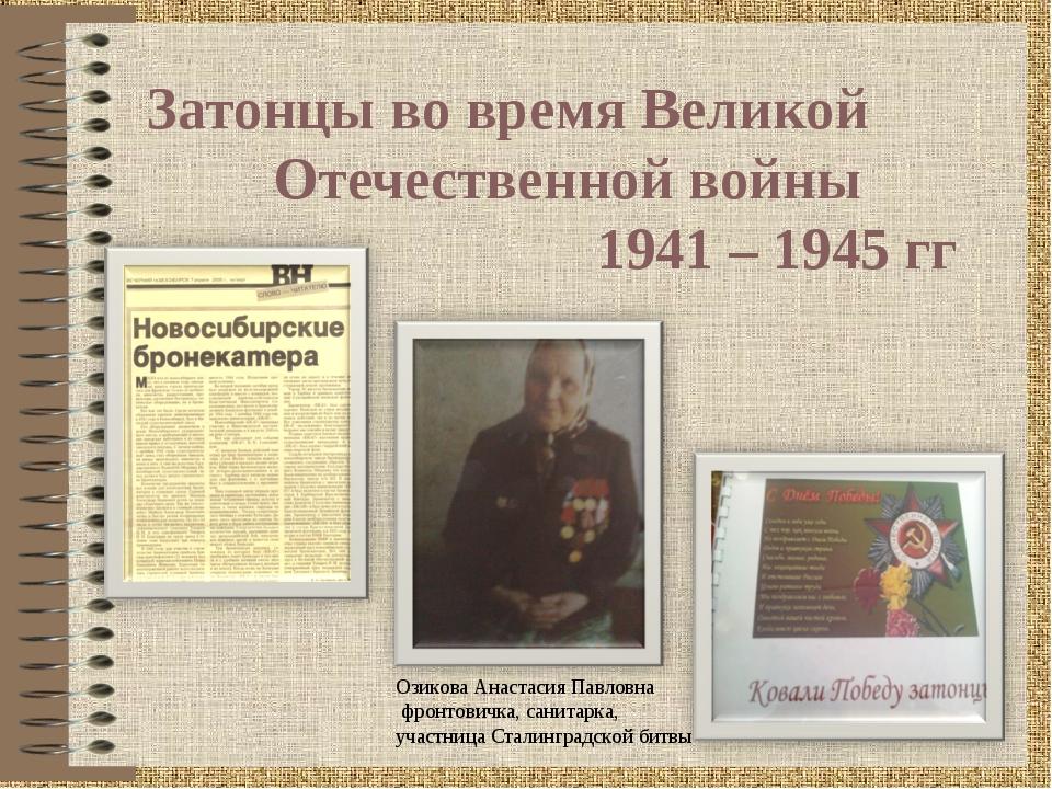 Затонцы во время Великой Отечественной войны 1941 – 1945 гг Озикова Ана...