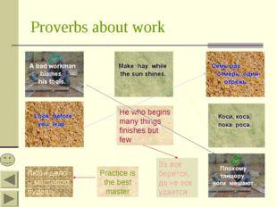 Proverbs about work Practice is the best master Люби дело – мастером будешь H