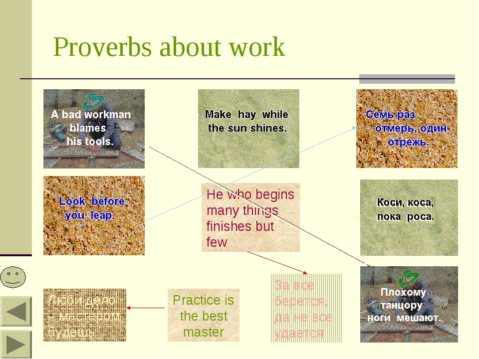 Proverbs about work Practice is the best master Люби дело – мастером будешь H...