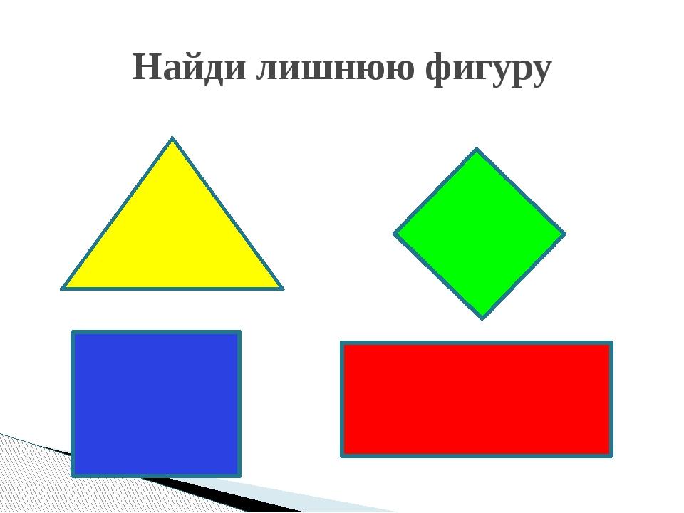 Картинка что лишнее геометрические фигуры