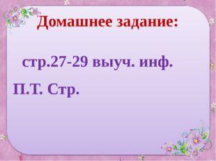 Домашнее задание: стр.27-29 выуч. инф. П.Т. Стр.