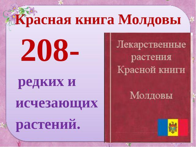 Красная книга Молдовы 208- редких и исчезающих растений.