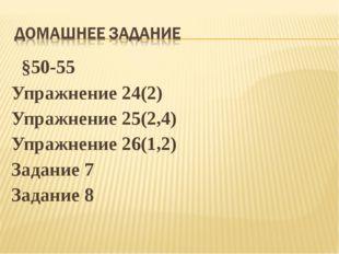 §50-55 Упражнение 24(2) Упражнение 25(2,4) Упражнение 26(1,2) Задание 7 Зада