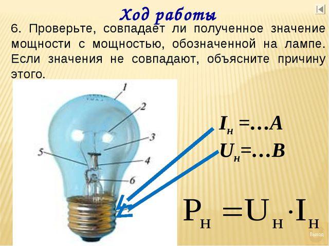 Ход работы 6. Проверьте, совпадает ли полученное значение мощности с мощность...