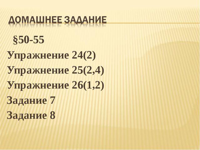 §50-55 Упражнение 24(2) Упражнение 25(2,4) Упражнение 26(1,2) Задание 7 Зада...