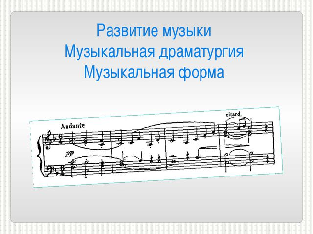 Развитие музыки Музыкальная драматургия Музыкальная форма