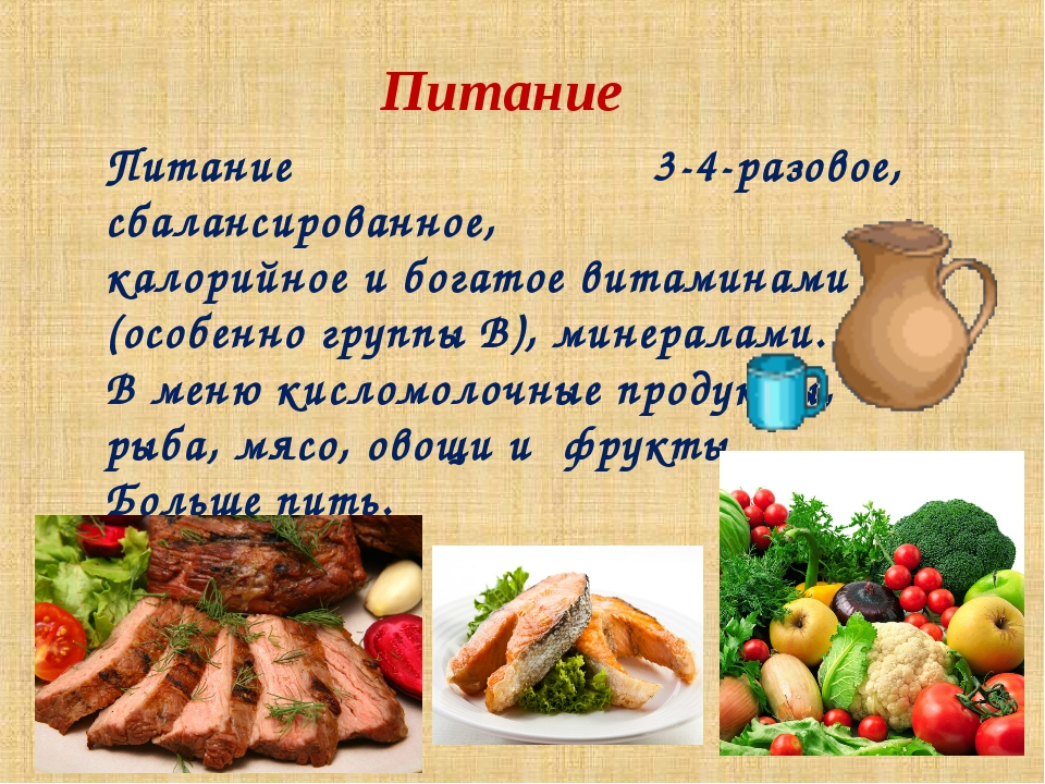 Питание 3-4-разовое, сбалансированное, калорийное и богатое витаминами (особе...