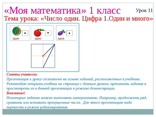«Моя математика» 1 класс Урок 11 Тема урока: «Число один. Цифра 1.Один и мног...
