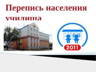 Перепись населения училища