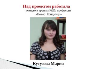 Над проектом работала Клоковских Андрей Новиков Игорь учащаяся группы №25, п