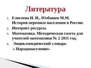 Елисеева И. И., Юзбашев М.М. История переписи населения в России. Интернет ре