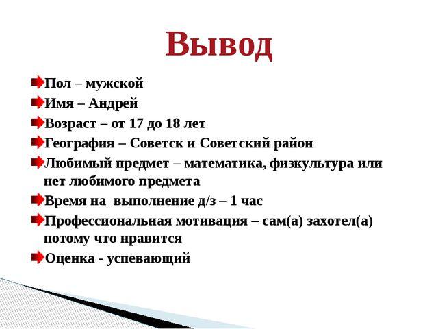 Пол – мужской Имя – Андрей Возраст – от 17 до 18 лет География – Советск и Со...