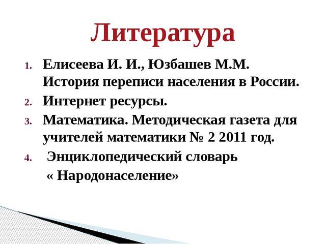 Елисеева И. И., Юзбашев М.М. История переписи населения в России. Интернет ре...