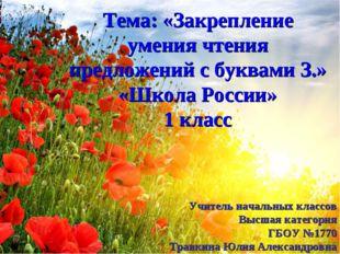 Учитель начальных классов Высшая категория ГБОУ №1770 Травкина Юлия Александр
