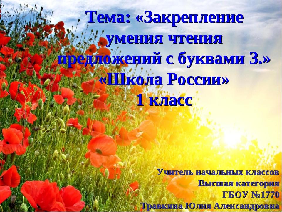 Учитель начальных классов Высшая категория ГБОУ №1770 Травкина Юлия Александр...