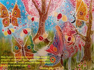 Мир будет счастлив только тогда, Когда у каждого человека будет Душа художник