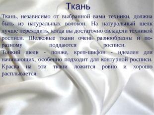 Ткань Ткань, независимо от выбранной вами техники, должна быть из натуральных